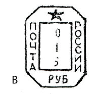 Russia stamp type BA2B actual.jpg