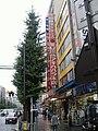Sakaguchi Dennetsu.jpg