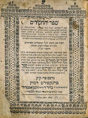 Sefer Hasidim - Image: Sefer Hasidim