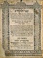 Sefer Hasidim.jpg