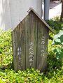 Senzoku nagare ota 2015.jpg
