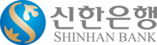 Shinhan Bank logo.png