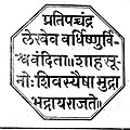 Shivaji seal, reproduction.jpg