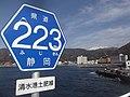 Shizuoka Prefectural Road Route 223 traffic sign 2.jpg