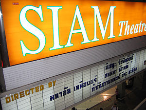 Cinema of Thailand - The Siam cinema in Siam circle with The Tin Mine by Jira Maligool on its marquee on May 26, 2005. The Tin Mine was Thailand's entry for Best Foreign Language Oscar.