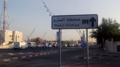 Sign indicating Al Waab metro station.png