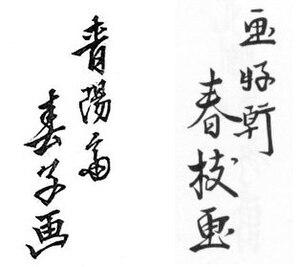 Gatōken Shunshi