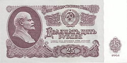 Soviet Union-1961-Bill-25-Obverse.jpg