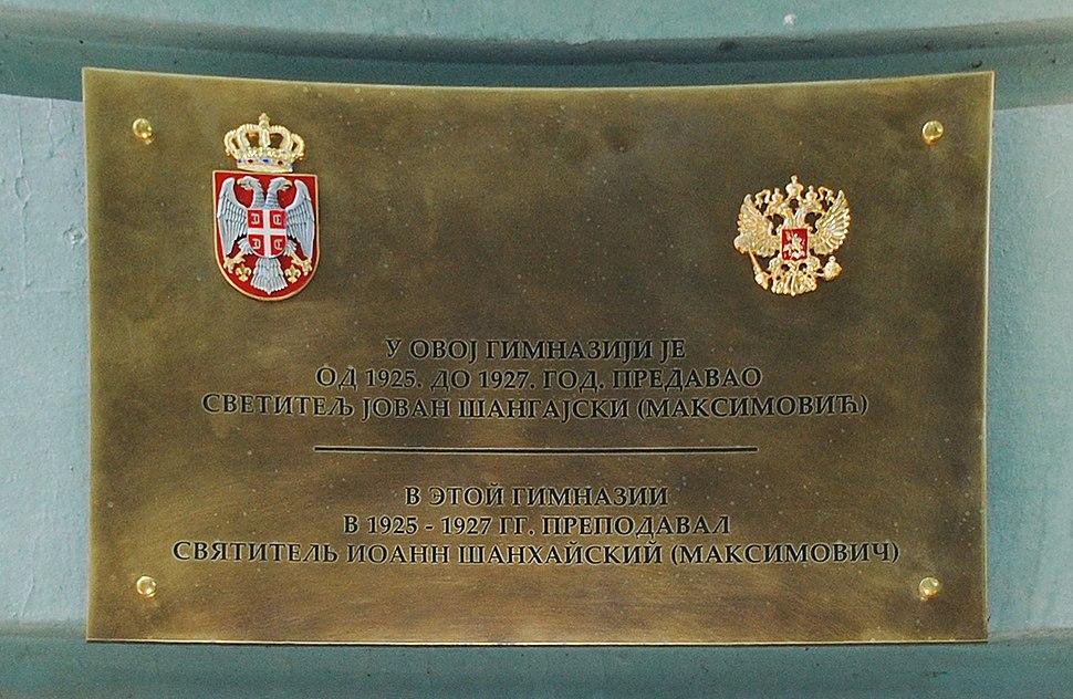 Spomen ploča na Gimnaziji Dušan Vasiljev u Kikindi