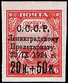 Stamp Soviet Union 1924 211b.jpg