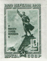 Stamp Soviet Union 1940 CPA768.png