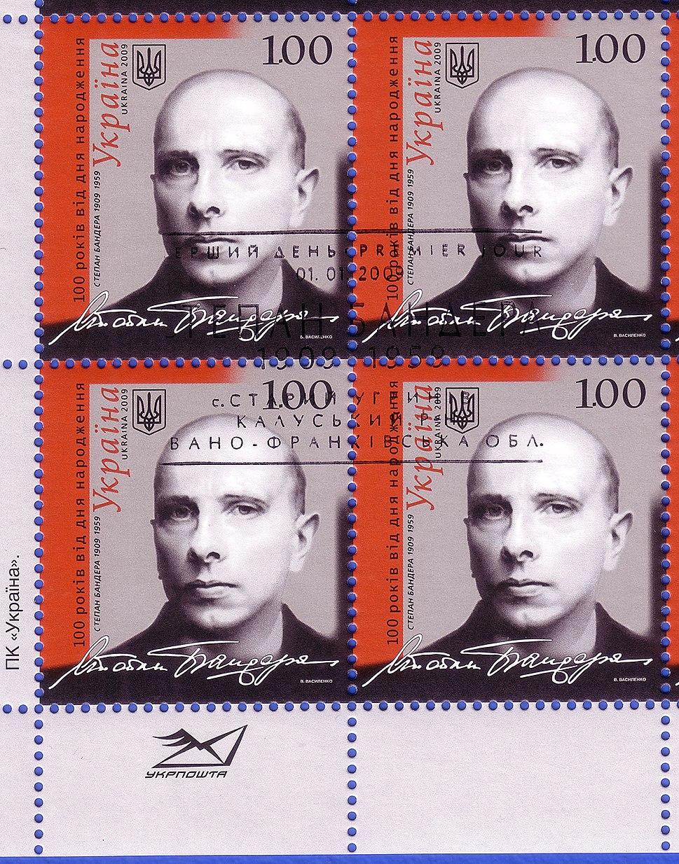 Stamp of Ukraine Stepan Bandera 100 years