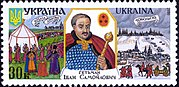 http://upload.wikimedia.org/wikipedia/commons/thumb/6/6c/Stamp_of_Ukraine_s307.jpg/180px-Stamp_of_Ukraine_s307.jpg