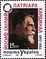 Stamp of Ukraine s37.jpg