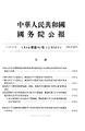 State Council Gazette - 1956 - Issue 43.pdf