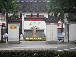 Suzhou High School gate.jpg