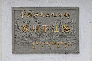 Pingjiang Road - Image: Suzhou Pingjiang Road