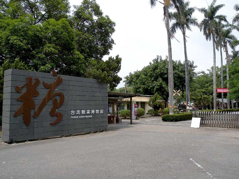 Taiwan Sugar Museum D9450