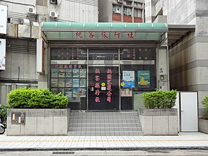 Travel agency - Travel agents in Taiwan
