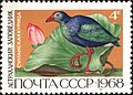 The Soviet Union 1968 CPA 3674 stamp (Purple Swamphen and Lotus (Astrakhan Nature Reserve)).jpg