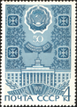 The Soviet Union 1971 CPA 3973 stamp (Kabardino-Balkar Autonomous Soviet Socialist Republic (Established on 1921.09.01)).png