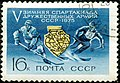 The Soviet Union 1975 CPA 4430 stamp (Spartakiad Emblem, Ice Hockey Player and Alpine Skier) cancelled.jpg