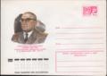 The Soviet Union 1976 Illustrated stamped envelope Lapkin 76-295(1322)face(Alexander Alexandrovich Vishnevsky).png