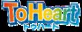 ToHeart logo.png