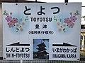 Toyotsu Station Sign (Tagawa Line) 2.jpg