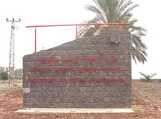 Tuba-Zangariyye - Tuba Zangariya entrance sign