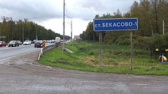 Turn to Bekasovo-1 from Kievskoe Shosse (start sign, view to west).jpg