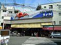 Uonotana shopping street - panoramio (6).jpg