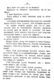 V.M. Doroshevich-Collection of Works. Volume VIII. Stage-23.png