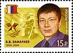 Valery Zamaraev (marka).jpg