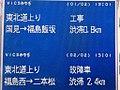 Vics traficinfomation level2 120206 miyagipref.jpg