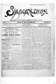 Vidrodzhennia 1918 025.pdf