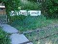 Westheim (Pfalz) ehem. Bahnsteig - geo.hlipp.de - 23286.jpg
