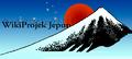 WikiProjek Jepun - Malay WikiProject Japan - mswiki.png