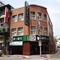 Ximen Branch, First Commercial Bank 20160816.jpg