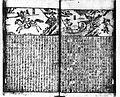 Xin quanxiang Sanguo zhipinghua043.JPG