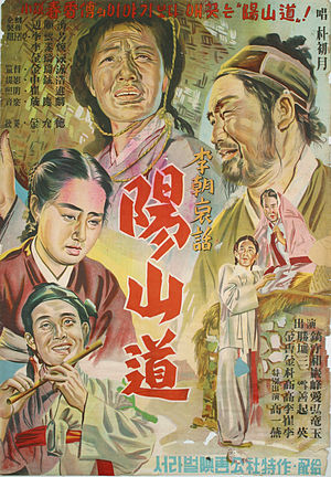 Sageuk - The poster of Yangsan Province from 1955