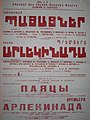 Yerevan Opera Theatre poster 1938-1939.jpg