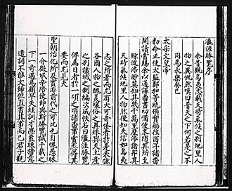 Ming treasure voyages - Pages from a copy of the Yingya Shenglan