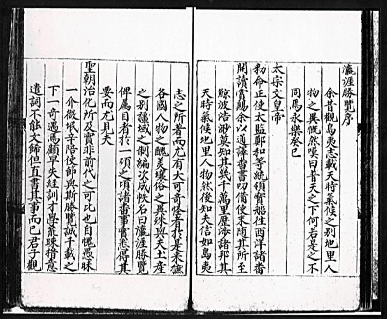 YingYaiShengLan