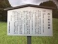 Yotsutsuka kohun 02.jpg