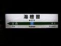 Yubiso Station-01.jpg
