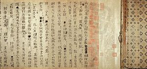 Zizhi Tongjian - Section from one of the original scrolls of the Zizhi Tongjian