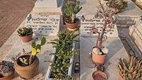 Zvi and Sonya Shiloah grave.jpg