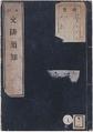(再刊)交隣須知 001.pdf