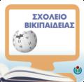 Σχολείο Βικιπαίδειας (μαθητές).png